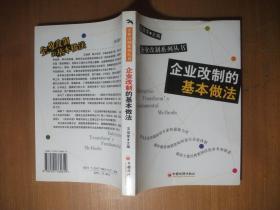 企业改制的基本做法——企业改制系列丛书 王培荣