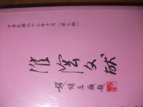 淮阴文献 第七辑