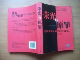 荣光与原罪:影响美国金融市场的100人(2008年1版1印)