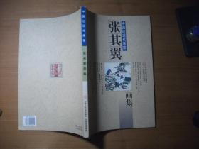 中国近现代画家--张其翼画集