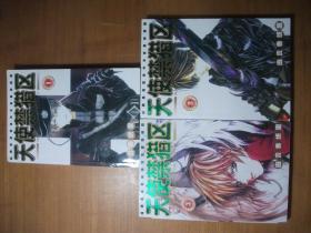 天使禁猎区(1-3完结全三册合售)
