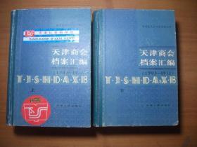 天津商会档案汇编 (1903-1911) 上、下册2本  精装