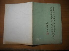 黄炎培先生诞生110周年 中华职业教育社立社70周年 纪念刊(1987年9月)