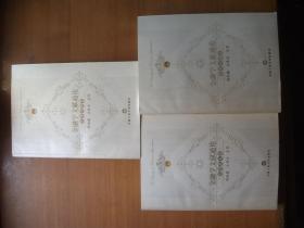 金融学文献通论---微观金融卷、宏观金融卷、原创论文卷(三册合售)