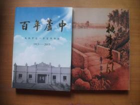 百年芦中(百年校庆资料汇编之一)+桃李春风(百年校庆资料汇编之一) 2册合售
