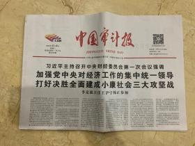 2018年4月4日   中国审计报   主持召开中央财经委员会第一次会议