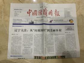 2016年1月15日   中国经济时报   2016年简政放权依旧挑大梁