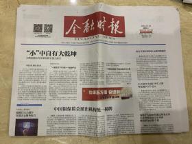 2018年12月18日 金融时报 中国银保监会派出机构统一揭牌 在新时代创造新的更大奇迹 庆祝改革开放40周年