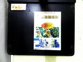 军队体制编制.未来军事家丛书・第24卷