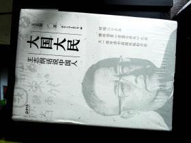 大国大民——王志纲话说中国人·