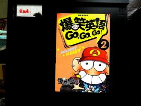 爆笑课堂系列:爆笑英语Go,Go,Go!(2)