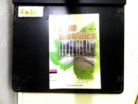 宾馆酒楼绿色环境艺术(绿色环境艺术丛书)、。