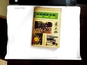 生活科技手册
