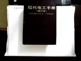现代电工手册