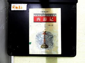 西游记(上册)——中国古典小说名著书系