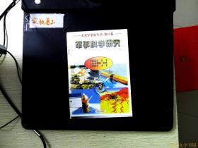 中国古代著名战役战斗.3.未来军事家丛书・第35卷