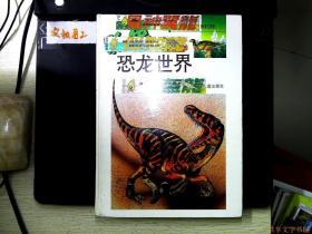 彩色恐龙世界:16开本
