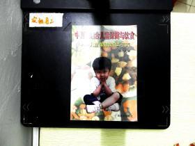 中西医结合儿童保健与饮食