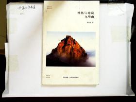 华夏文库·佛教书系·禅林与地藏:九华山