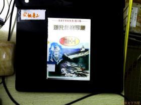 中国古代著名战役战斗.3.未来军事家丛书・第23卷