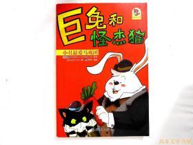 巨兔和怪杰猫:小丑最爱马戏团