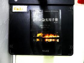 卫生应急实用手册:2007年版
