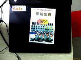 中国古代著名战役战斗.3.未来军事家丛书・26