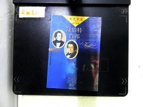 大艺术家的真实故事:舒伯特、肖邦