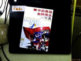 中国奥运金牌得主大写真