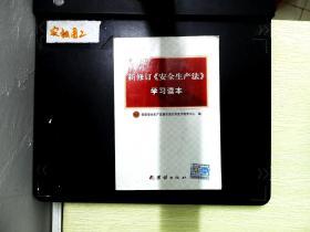 新修订 安全生产法 学习读本