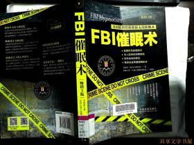 FBI催眠术:美国联邦警察教你无敌催眠术:畅销3版