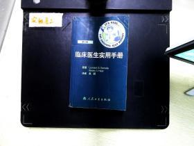 临床医生实用手册