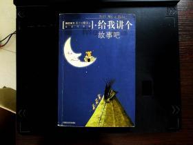 英语学习四十年精选之童话传说卷+给我讲个故事吧