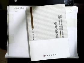深圳大学机电与控制工程学院机械工程学科研究生优秀论文集