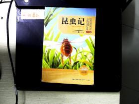 昆虫记(世界文学经典文库青少版)