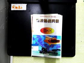 常规陆战兵器.未来军事家丛书・第20卷