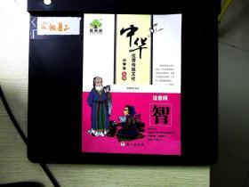 中华     优秀传统文化