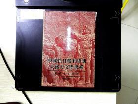 中国抗日战争时期大后方文学书系