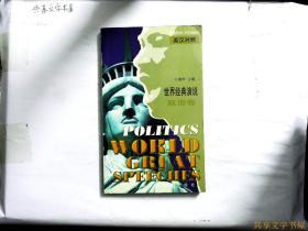 世界经典演说-政治卷。英汉对照
