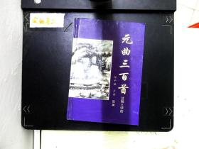元曲三百首/中国传统文化经典诗词丛书