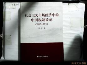 社会主义市场经济中的中国税制改革(1992-2013)