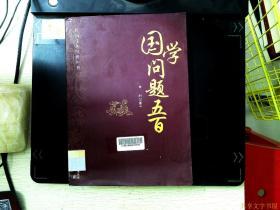 民国学术经典丛书:国学问题五百