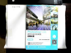Photoshop CS6建筑与室内效果图后期处理(微课版)有CD光盘在