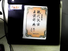 现代汉语正误辞典