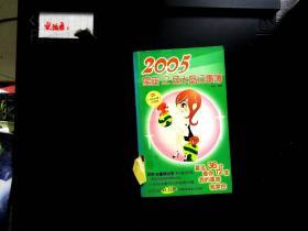 水瓶座:2005星座12色水晶记事簿