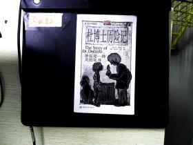 我心中的童话:杜博士历险记