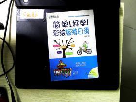 新东方:简单!好学!彩绘旅游日语