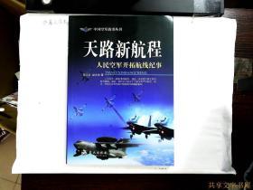 天路新航程-人民空军开拓航线纪事