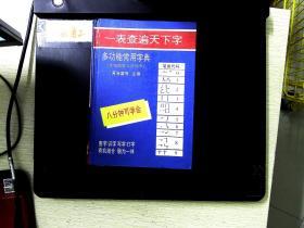 多功能常用字典:唯物汉字检索法排列