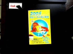狮子座:2005星座12色水晶记事簿